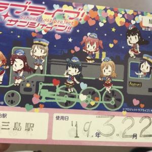 伊豆箱根鉄道探訪 Anime Japan前日旅行
