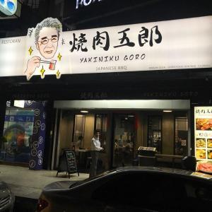 焼肉五郎(デサスリ)お気に入りの焼肉