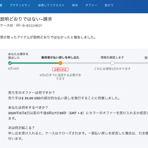 Facebook詐欺の続き、半分返すと言ってきた。