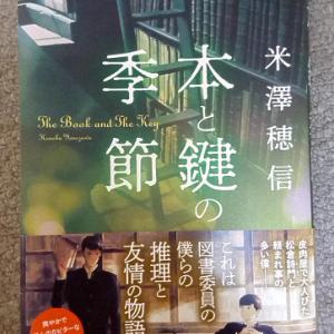 本と鍵の季節:米澤穂信