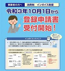 インボイス制度(医療・介護事業編)