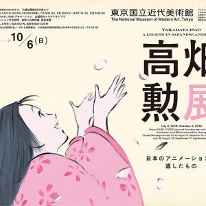 「なつぞら」好きなら必見、「高畑 勲 展 ―日本のアニメーションに遺したもの」