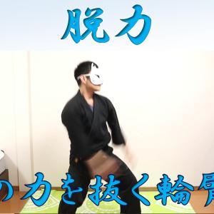 中国拳法の脱力法で肩こりを治してリラックス