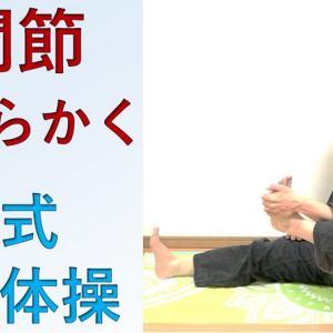 ヨガ式:股関節と太もものストレッチ