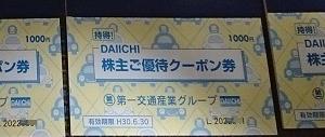 【株主優待】第一交通産業 (9035)!配当&優待利回り6%以上!