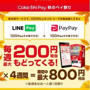 【節約】Coke ONアプリでPaypayとLine Payで100円以上コカ・コーラ製品を買うと100円返ってくる!!