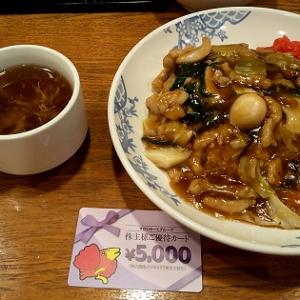 【優待ご飯】すかいらーくホールディングス (3197)!バーミヤンで「厚切り豚肉と彩り野菜の旨味あんかけチャーハン」を食べてきました♪