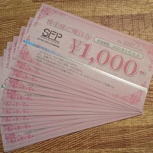 【株主優待】SFP HD(3198) ! 2019年8月権利分の株主優待が到着しました♪