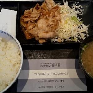 【優待ご飯】吉野家HD(9861)!吉野家で「豚生姜焼定食」を食べてきました♪