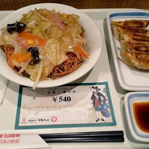 【優待ご飯】リンガーハット(8200)! 皿うどんと餃子セットを食べてきました♪
