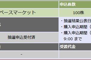 【IPO】スペースマーケット(4487)が当選!!ありがとうございます(^^)/