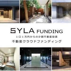 【資産運用】『SYLA-FUNDING』! 1口1万円からの少額不動産投資ができる!