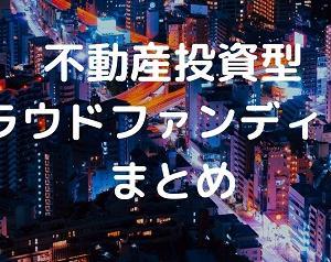 【不動産投資型クラウドファンディング】まとめ!!!