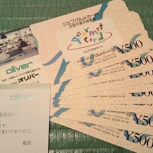 【株主優待】オリバー (7959)から2019年10月権利の優待、ジェフグルメカードが到着しました(^^)/