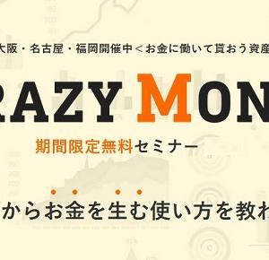 【資産運用】CRAZY MONEY ~狂うほど働く会社員に贈る資産形成の Start up 戦略 ~の無料セミナーに参加してきました♪体験談など記載!