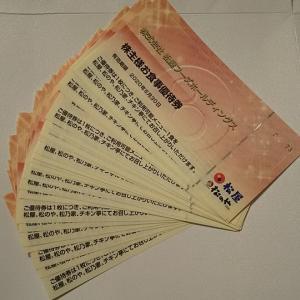 【株主優待】松屋フーズホールディングス (9887)!  100株で松屋や松乃屋などで使える優待食事券が10枚もらえる!セルフで利益率増加中!