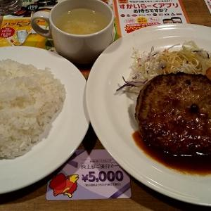 【優待ご飯】すかいらーくホールディングス (3197)の「ガスト」で月曜日の日替わりランチを食べてきました♪