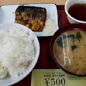 【優待ご飯】フジオフードシステム (2752)の「まいどおおきに食堂」でサバの塩焼き、ごはん、味噌汁を食べてきました♪