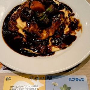 【優待ご飯】プラッツ (7813)とエイトレッド (3969)のクオカードでデニーズのビーフシチューオムライスを食べてきました♪