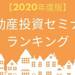【不動産投資】2020年版 おススメの不動産投資無料セミナー(初心者向け) ランキング