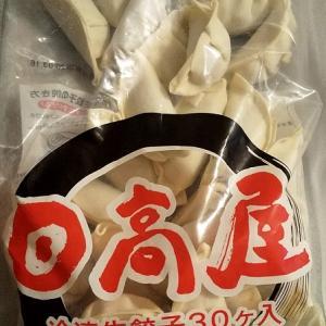【優待ご飯】ハイデイ日高 (7611)の日高屋で冷凍餃子30個をテイクアウトしました(^^)/
