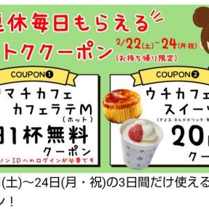 【節約】【お得】ローソンアプリ!3連休限定で毎日カフェラテMがもらえる!!