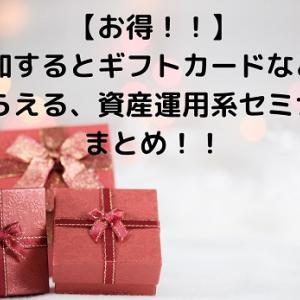 【お小遣い稼ぎ】(厳選)参加するとギフトカードがもらえる資産運用系セミナー まとめ!!