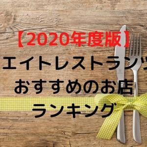 【優待ご飯】(2020年度)クリエイトレストランツHD(3387)!おすすめのお店ランキング!!