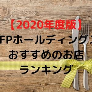 【優待ご飯】(2020年度)SFPホールディングス(3198)!おすすめのお店ランキング!!