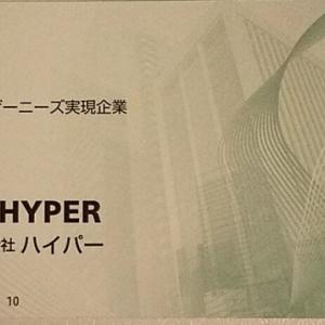 【株主優待】ハイパー (3054)からクオカード 1,000円が到着しました(^^)