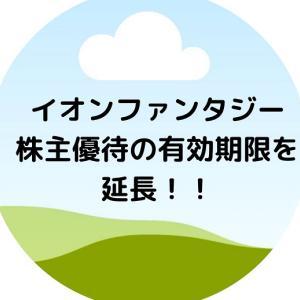 【株主優待】イオンファンタジー (4343)!優待の有効期限延長!2020年5月31日→2020年8月31日 に!