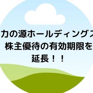 【株主優待】力の源ホールディングス (3561)!『一風堂』などで使える優待の有効期限延長!2020年6月30日→2020年9月30日 に!