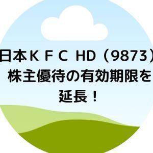 【株主優待】日本KFCホールディングス (9873)!ケンタッキーで使える優待の有効期限延長!!2020年6月30日→2020年9月30日に!