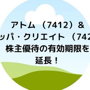 【株主優待】アトム (7412)&カッパ・クリエイト (7421)!ステーキ宮、かっぱ寿司などで使える優待の有効期限延長!!2020年6月30日→2020年9月30日に!