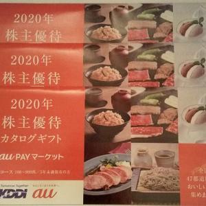 【株主優待】KDDI (9433)!2020年3月権利のカタログ到着!選べる商品が2倍に!!
