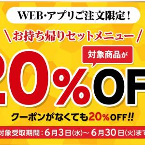 【節約】【お得】かっぱ寿司でテイクアウト 対象商品が20% OFF!!クーポン不要! 2020年6月30まで!