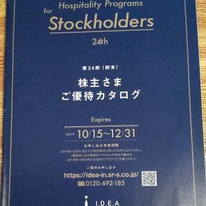 【株主優待】イデアインターナショナル (3140)! 年1回、BRUNO ホットプレートなどが選べるカタログがもらえる!