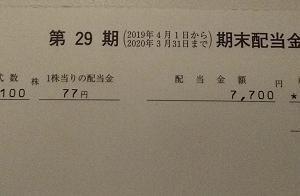 【配当】沖縄セルラー電話 (9436)!2020年3月権利の配当が入金されました!ありがとうございます(^^)