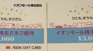 【株主優待】イオンモール (8905)から2020年2月権利分のカタログで選択した、「ギフトカード」と「串だんご3種詰め合わせ」が到着しました!