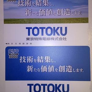 【優待ご飯】東京特殊電線 (5807)から2020年3月権利のクオカード(3,000、5,000円)が届きました(^^)