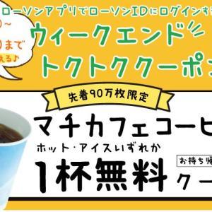 【節約】【お得】ローソンアプリでマチカフェコーヒーS 1杯無料! 7/23~7/26まで! 先着90万名様!