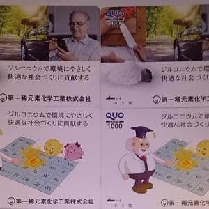 【株主優待】第一稀元素化学工業 (4082)から2020年3月権利のクオカードが到着しました!