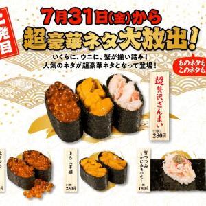 【節約】【お得】かっぱ寿司で超創業祭!2発目はウニ、いくら、蟹!!!超豪華ネタ大放出!