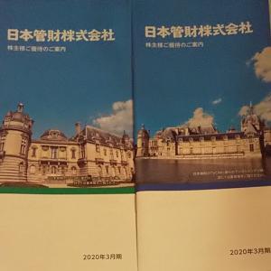 【株主優待】日本管財 (9728)から2020年3月権利のカタログ(2,000円と3,000円)が到着しました!