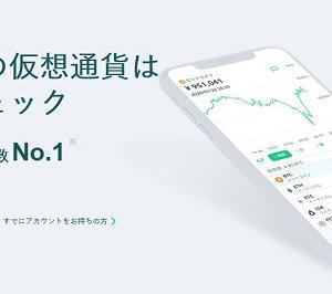【仮想通貨】仮想通貨高騰中!!インフレヘッジとして保有する動きが加速!コインチェックのCM開始!!