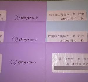 【株主優待】すかいらーくHD(3197)から2020年6月権利分の優待(66,000円分)が到着しました(^^)/