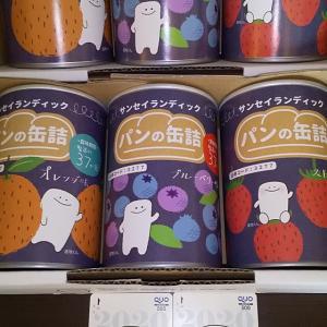 【株主優待】サンセイランディック (3277)から2020年6月の優待!パンの缶詰とクオカードが到着!!