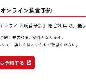 【節約】【お得】かっぱ寿司でGo To Eatキャンペーン オンライン予約開始!! 予約不可避!!