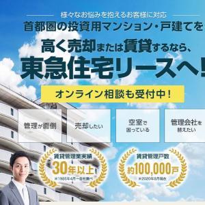 【不動産】首都圏の投資用マンション・戸建てを高く売却!賃貸するなら東急住宅リースがおすすめ!