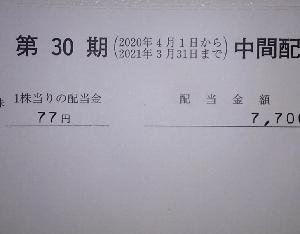 【配当】沖縄セルラー電話 (9436)から 2020年9月権利の配当が入金されました!ありがとうございます(^^)